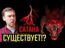 Существует ли Сатана, Дьявол, Люцифер, Иблис И кто он вообще такой