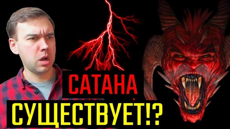 Существует ли Сатана Дьявол Люцифер Иблис И кто он вообще такой