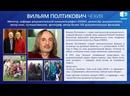 Фрагмент интервью Вильяма Политковича на конференции Жизнь после смерти. Вымыслы и факты.