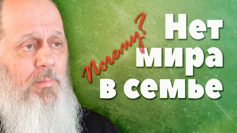 НОВОЕ Беседа о семейном мире о Владимир Головин