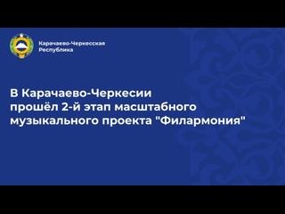 В Карачаево-Черкесии прошёл второй этап конкурса «Филармония»