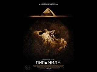 Пирамида The Pyramid, 2014