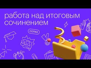 Итоговое сочинение 2021 | Русские язык ЕГЭ