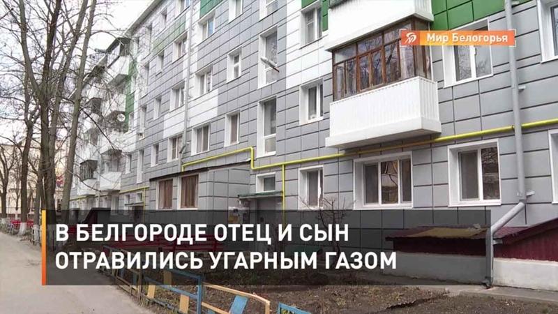 В Белгороде отец и сын отравились угарным газом