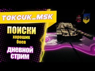 World of Tanks - Всех с праздником! Рандомчик под музыку