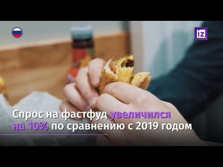 Россияне провели новогодние праздники в ресторанах быстрого питания