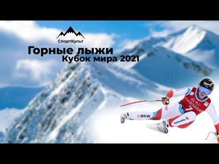 Горные лыжи. Кубок мира. Ленцерхайде. Женщины. Слалом-гигант. 1-я попытка. Прямая трансляция