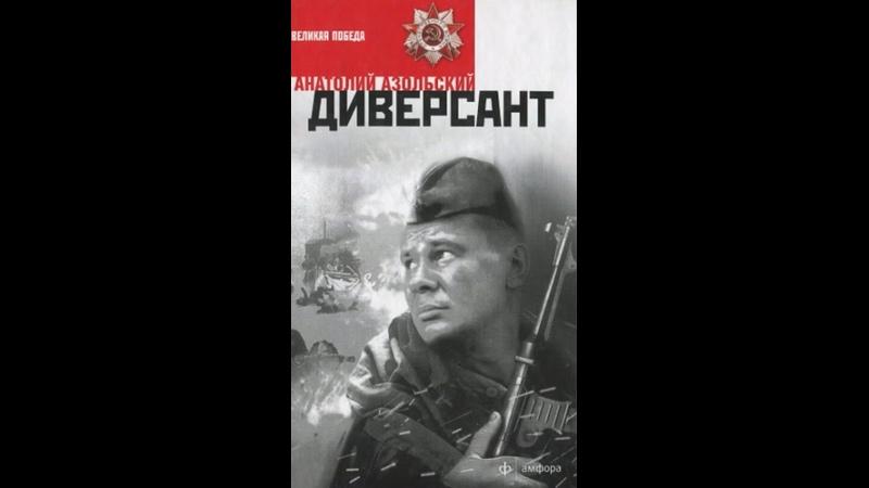 Диверсант 2004 серия4 мой