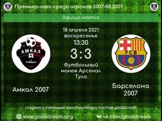 Амкал - Барселона 3:3