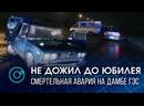 Смертельное ДТП на дамбе ОбьГЭС в Новосибирске