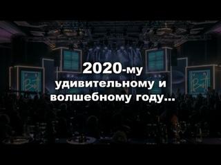 2020-му удивительному и волшебному году посвящается...