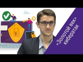 Давид Медведик (Positive Technologies) о кибератаках и защите от них