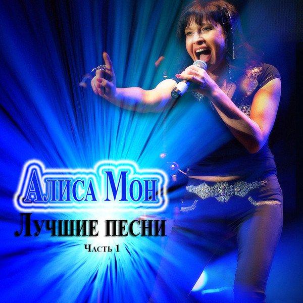 Алиса Мон