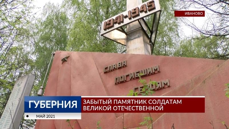 Забытый памятник солдатам Великой Отечественной