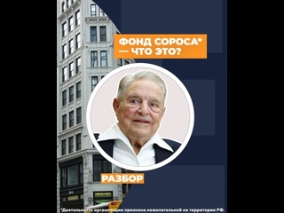 Что такое фонд Сороса и чем он занимается?