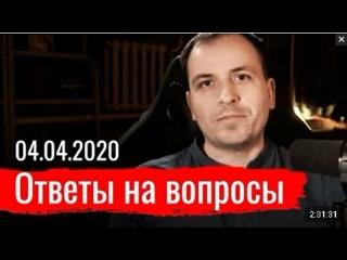 Константин Сёмин. Ответы на вопросы.  г.