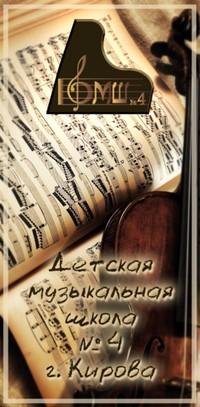 6 музыкальная школа челны