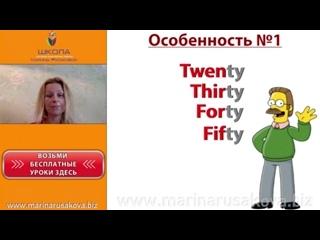 Произношение английских слов. Ударение в английских словах с Мариной Русаковой