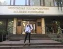 Сманцер Таня   Москва   37