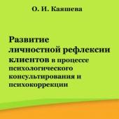 Каяшева О.И. Развитие личностной рефлексии клиентов в процессе психологического консультирования и п