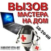 Ремонт Компьютеров   Срочный Выезд  SARATOV-IT64