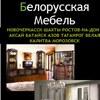 Белорусская Мебель, Ростовская обл