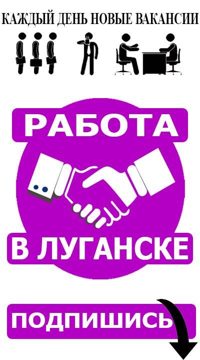 работа для девушки в луганске