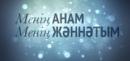 Персональный фотоальбом Жакон Фазыловой