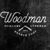 Woodman  Barbershop