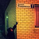Фотоальбом Екатерины Федоровской