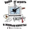 Квестория Одесса