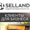 Selland - клиенты для бизнеса