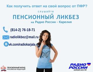 Пенсионный фонд медвежьегорск личный кабинет минимальная пенсия по москве для неработающих пенсионеров старости в 2021