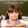 Начальная школа Жохова В.И. в г. Ухта, РК