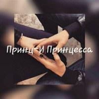 Фотография Принц-И Принцессы ВКонтакте