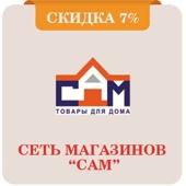 """Сеть магазинов """"САМ"""": дверная, мебельная фурнитура, замки, дверные ручки, скобяные изделия"""