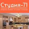 Студия 71.рф
