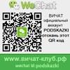 Wechat help открыть магазин сервисный аккаунт