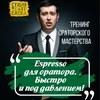 """Espresso для оратора"""
