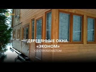 Дешевые деревянные окна Эконом