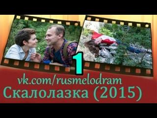 Скалолазка /1 серия из 8/  (2015)