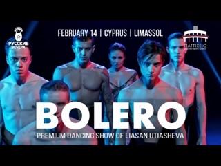 Болеро_Кипр_HD_30