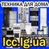 lcc.lg.ua (Бытовая техника в Луганске)