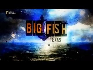 Техасский улов 3 серия. Варшавский договор / Big Fish Texas