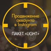 """Продвижение Instagram пакет """"LIGHT"""""""