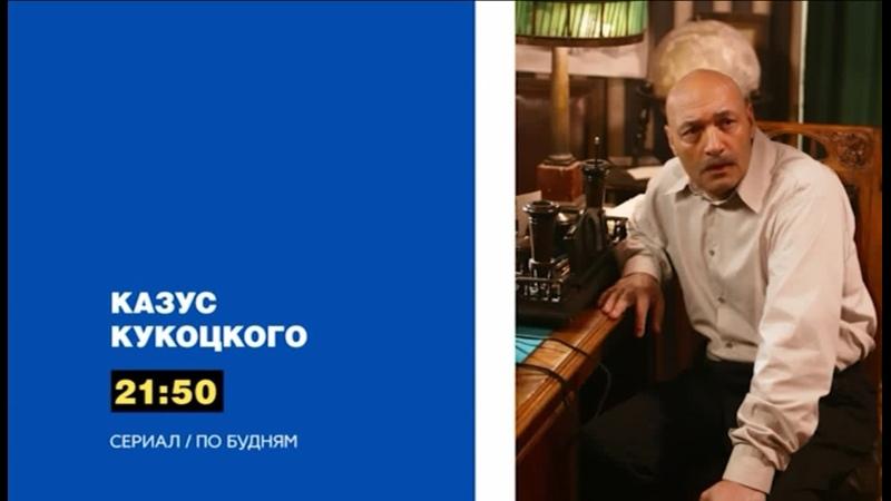 Анонс Сериал Казус Кукоцкого По будням в 21 50