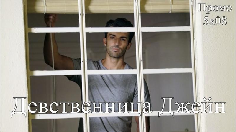 Девственница Джейн 5 сезон 8 серия Промо с русскими субтитрами