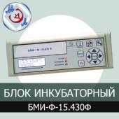 E00500 Блок инкубаторный БМИ-Ф-15.430Ф
