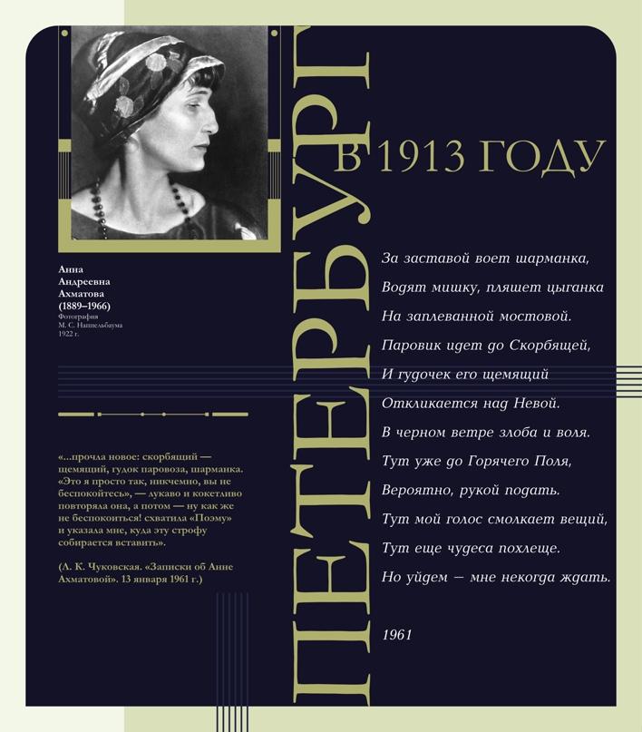 В этот день 132 года назад родилась поэтесса Анна Андреевна Ахматова💫