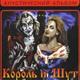 Король и Шут - Ведьма и Осел